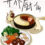 Strange World Little Cooking Saint – Chapter 0036 – Part 1 – Matsutake Meat Roll