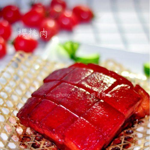 樱桃肉 – Cherry Blossom Pork